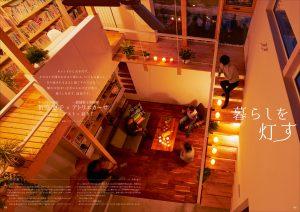 h111_暮らしを灯す/アトリエカーサ01_01